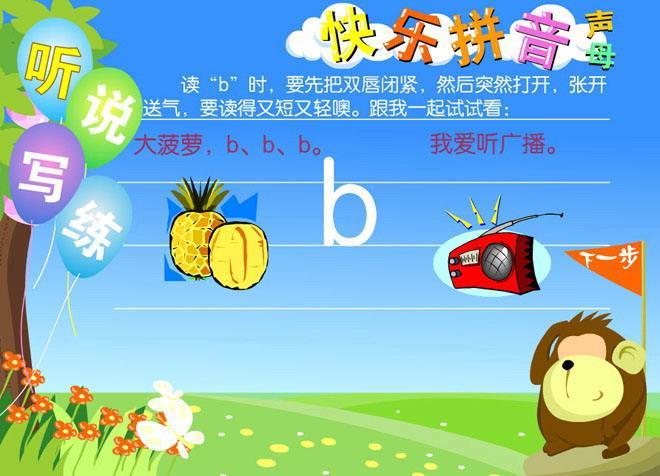 汉语拼音《bpmf》Flash课件