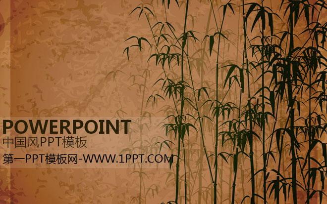 水墨竹子背景的古典中国风幻灯片模板