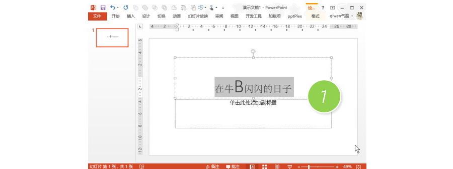 如何在快速放大和缩小幻灯片字体?