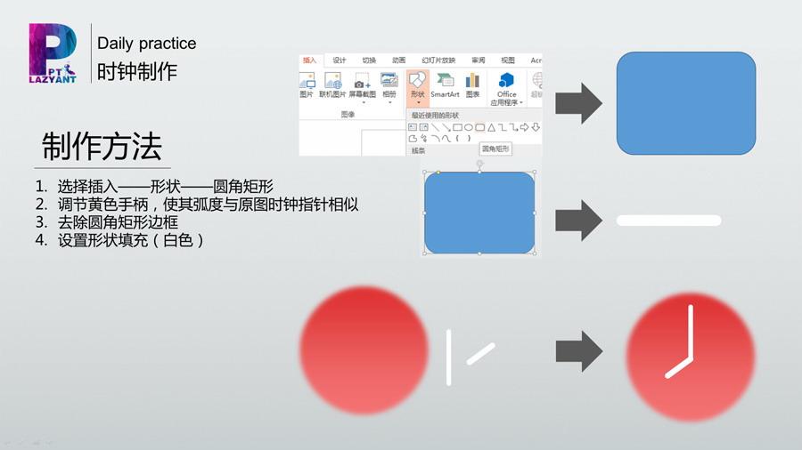 动态任务时钟制作PPT教程(一)