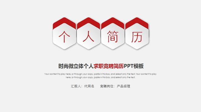 红色微立体个人简历PPT模板免费下载
