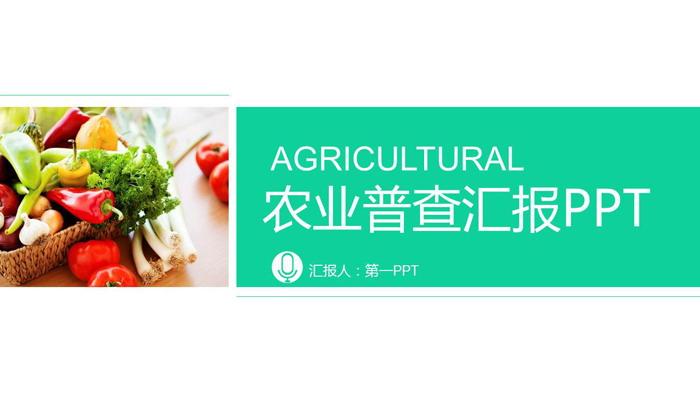 绿色蔬菜农产品PPT模板免费下载