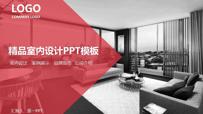 红黑搭配的室内设计展示PPT模板