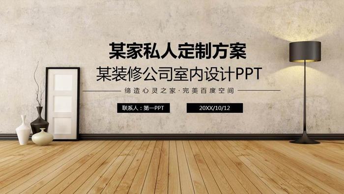 简洁新中式装修背景的私人订制装修方案PPT模板