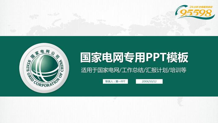 绿色简洁国家电网专用PPT模板