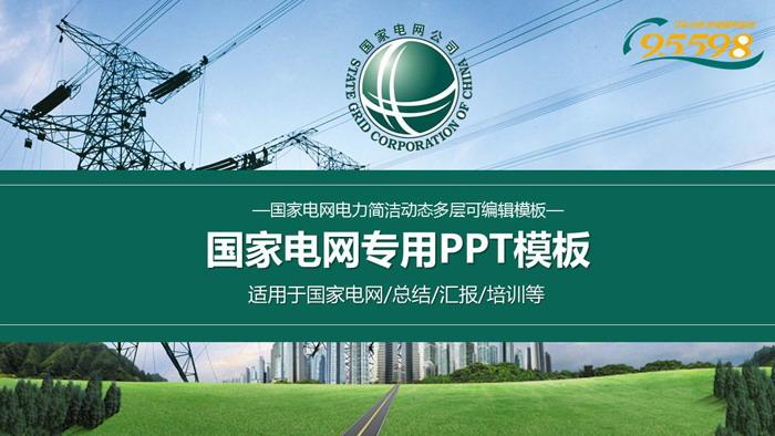草地城市电塔背景的国家电网PPT模板