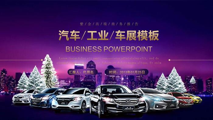 紫色高端本田汽车展览PPT模板