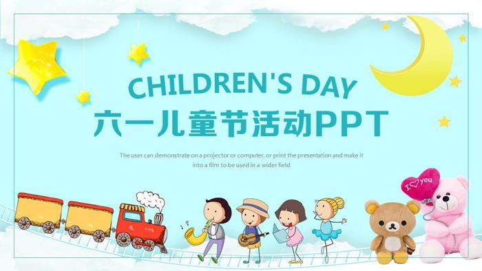 可爱卡通儿童节PPT模板免费下载