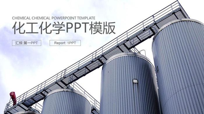 化工厂储运罐背景PPT模板