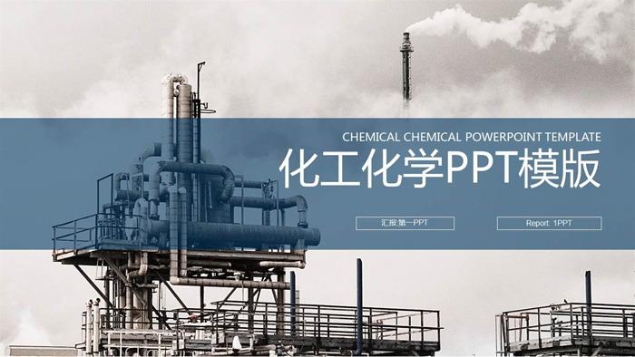 化工厂背景的工业PPT模板
