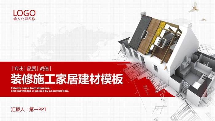 立体房屋模型背景的家居装修PPT模板