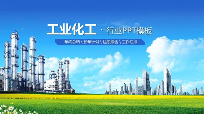 化工厂背景工业PPT模板