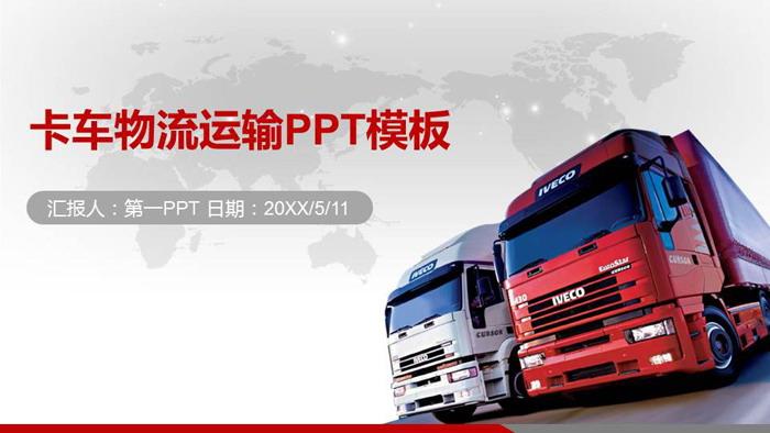 卡车背景的物流运输PPT模板