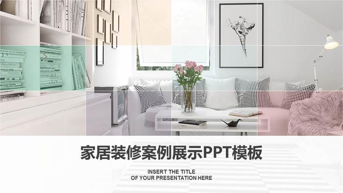 彩色清新文艺风格家居装修案例展示PPT下载