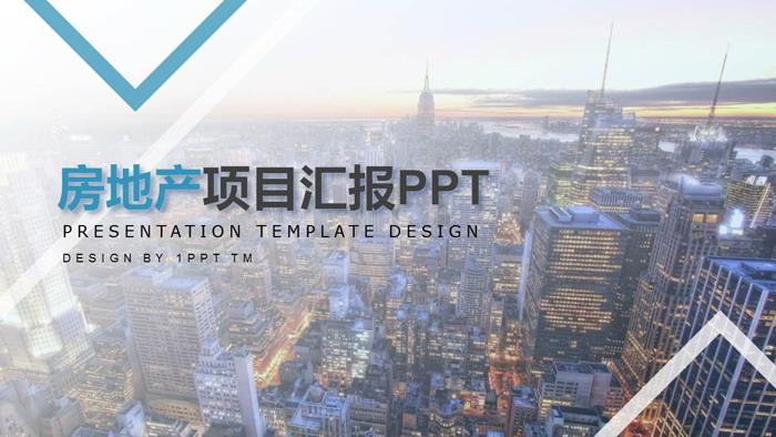 房地产行业项目汇报PPT模板
