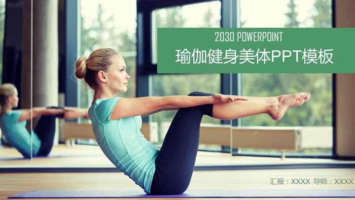 绿色清新瑜伽健身PPT模板