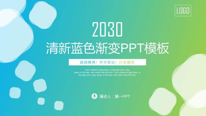 绿色渐变商务PPT模板