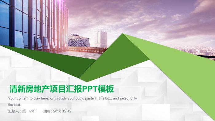 楼盘建筑背景的房地产项目汇报PPT模板