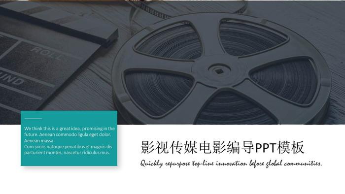 胶片背景的影视传媒主题PPT模板