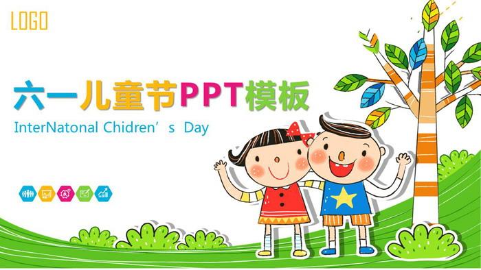 彩色可爱卡通小朋友背景六一儿童节PPT模板