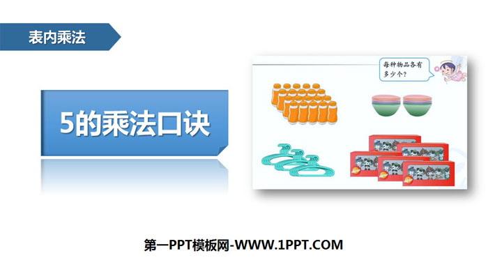 《5的乘法口诀》表内乘法PPT下载