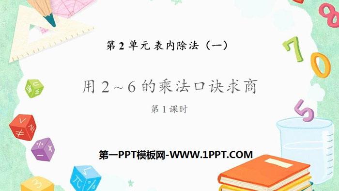 《用2-6的乘法口诀求商》表内除法PPT下载(第1课时)