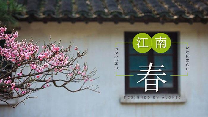 《江南春》画册PPT模板