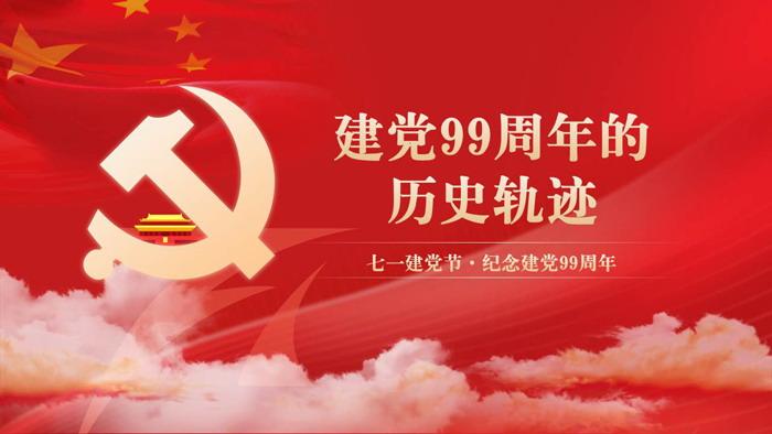 建黨99周年建黨節PPT模板