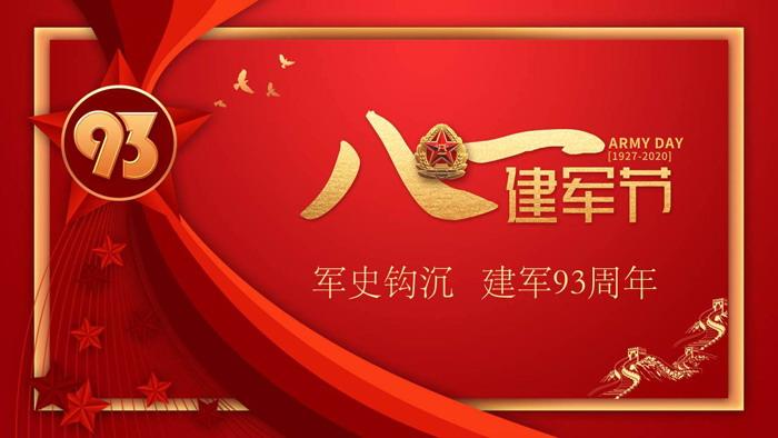 《學習軍史愛國愛軍》中國人民解放軍建軍93周年PPT模板