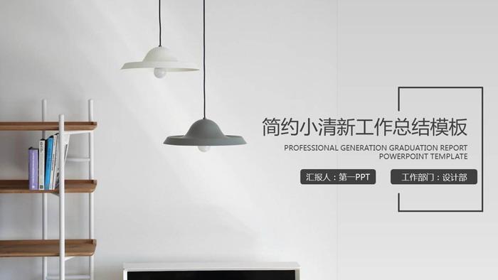 简洁雅致室内家居背景PPT模板