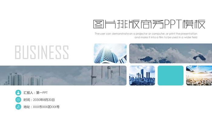淡雅城市建筑图片排版样式PPT模板免费下载