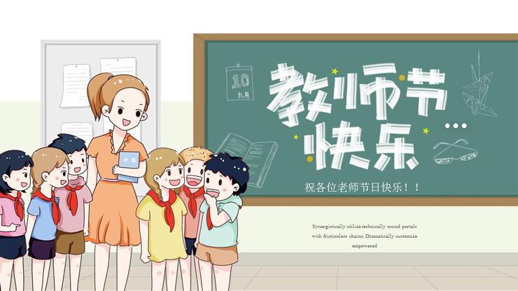 精美卡通教师节PPT模板