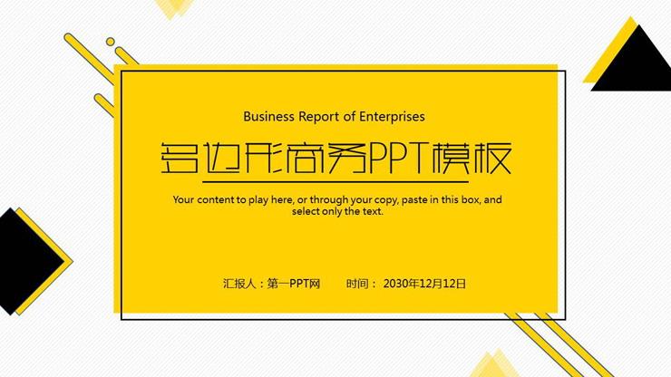 个性黄黑多边形背景商务PPT模板免费下载