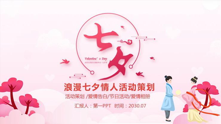 粉色浪漫七夕情人節活動策劃PPT模板