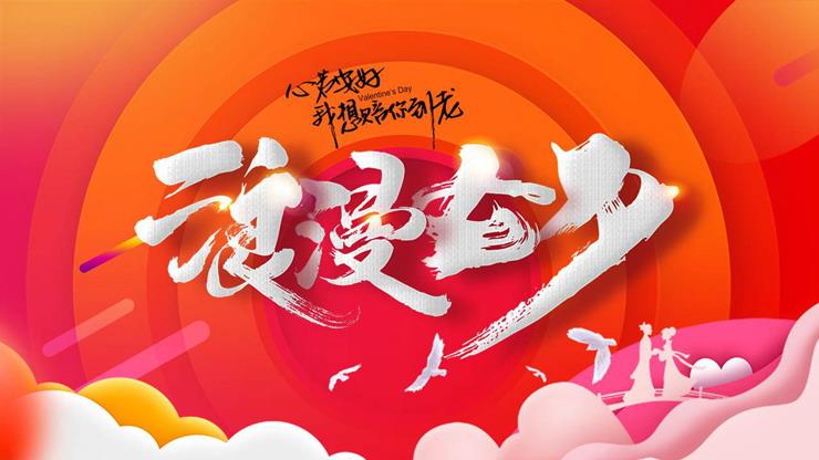 橙色時尚風浪漫七夕活動策劃PPT模板