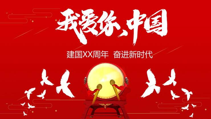 我爱你,中国PPT下载