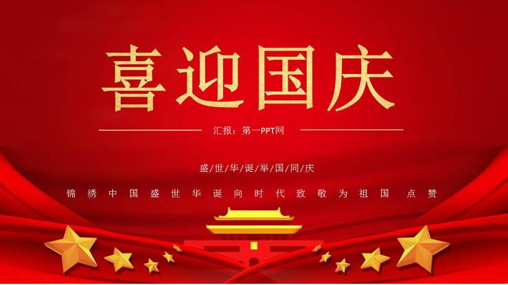 红色五角星天安门背景喜迎国庆PPT模板