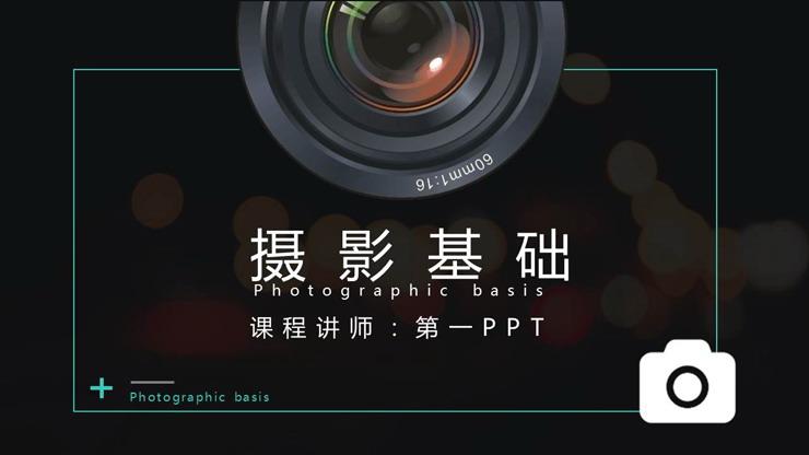 摄影基础知识培训PPT