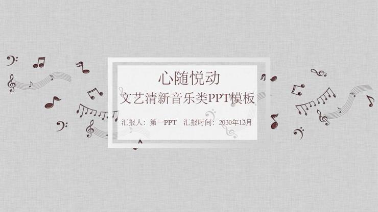 清新简洁音符背景的音乐课PPT课件模板