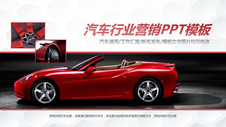 红色跑车背景的汽车行业销售报告PPT模板