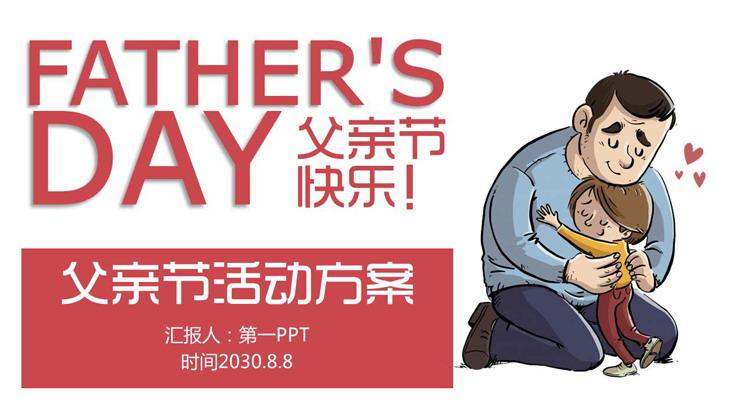 红色卡通感恩父亲节PPT模板