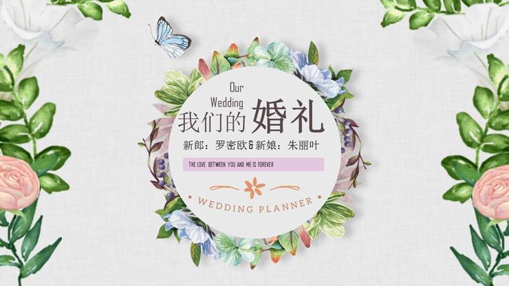 清新水彩《我们的婚礼》PPT模板免费下载