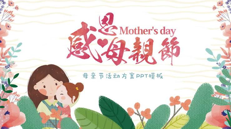 彩色水彩卡通感恩母亲节活动策划PPT模板