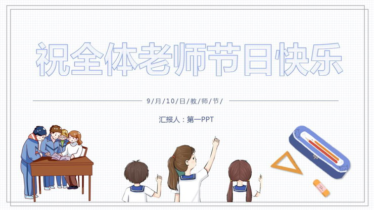 卡通教师节主题班会PPT模板