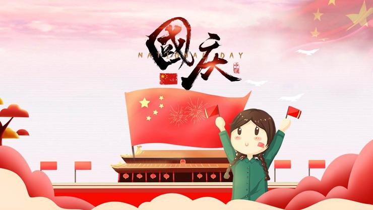 卡通国庆节主题班会PPT模板
