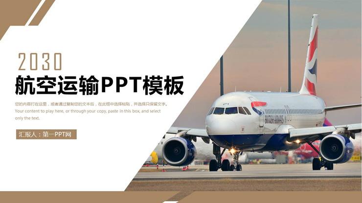大飞机背景的航空运输PPT模板