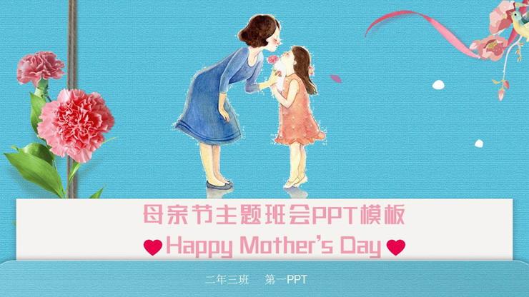 蓝色水彩母亲节主题班会PPT模板
