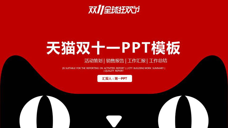红黑配色的天猫双十一PPT主题模板