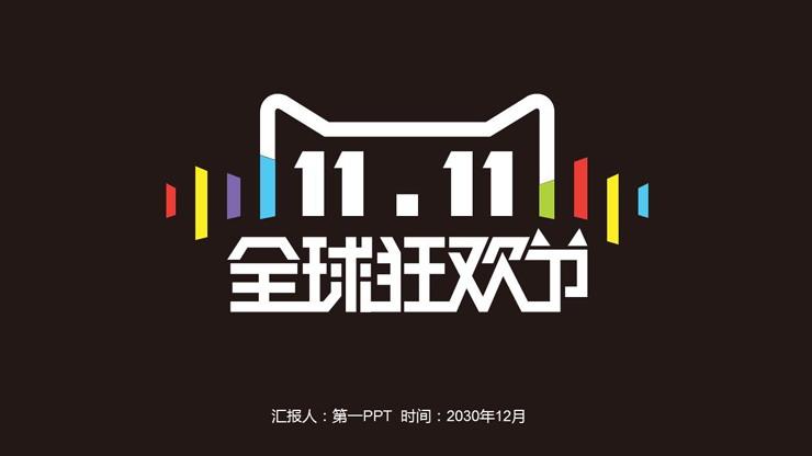 黑色背景的双十一全球狂欢节PPT模板