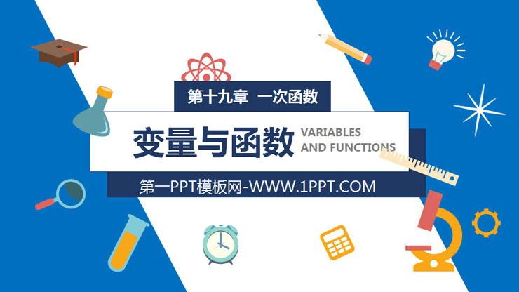 《变量与函数》PPT课件下载
